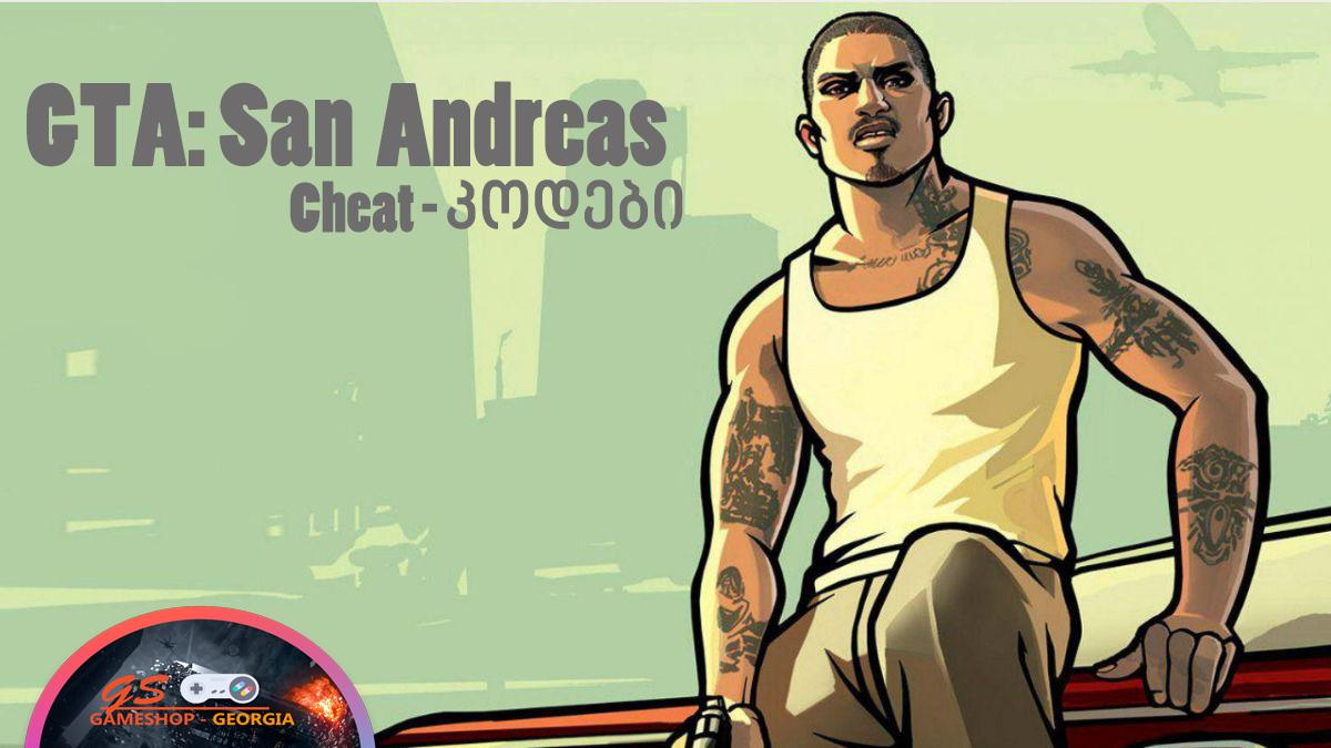 GTA San Andreas Cheat კოდები