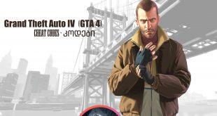 GTA IV Cheat კოდები